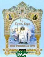 Юдин Георгий Аз, Буки, Веди. Азбука православия для детей