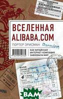 Портер Эрисман Вселенная Alibaba.com. Как китайская интернет-компания завоевала мир