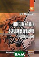 М. С. Абрамова Немецкий язык в социальной работе. Профессионально. Учебное пособие