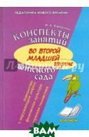 Карпухина Наталия Александровна Конспект занятий во 2-ой младшей группе детского сада. Окружающий мир. Физкультура