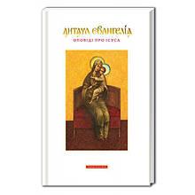 ДИТЯЧА ЄВАНГЕЛІЯ. Подарункове видання