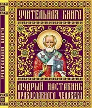 Учительная книга. Мудрый наставник православного человека