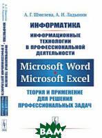 Шмелева А.Г. Информатика. Информационные технологии в профессиональной деятельности. Microsoft Word. Microsoft Excel: теория и применение для решения
