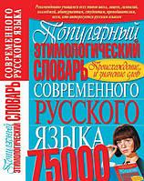 Популярный этимологический словарь современного русского языка