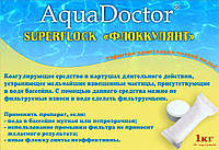 Коагулянт AquaDOCTOR™ Superflock, 1кг.