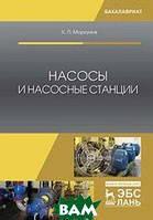 Моргунов К.П. Насосы и насосные станции