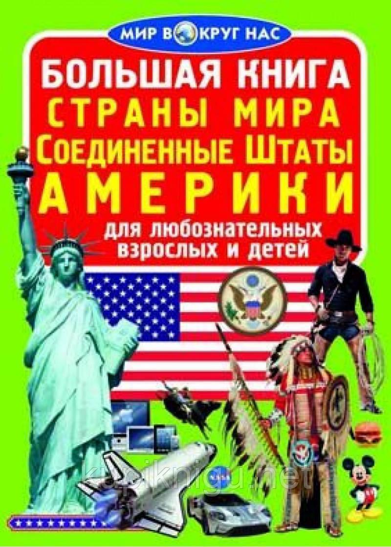 Большая книга. Страны Мира. Соединенные Штаты Америки