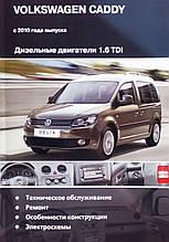 VOLKSWAGEN CADDY Дизель 1,6 TDI Моделі з 2010 року випуску Керівництво по ремонту та експлуатації
