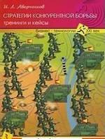 И.Л. Аверченков Стратегии конкурентной борьбы
