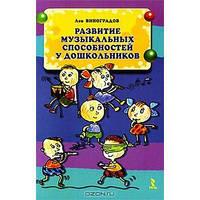 Лев Виноградов. Розвиток музичних здібностей у дошкільників