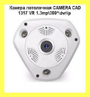 АКЦИЯ КАМЕРА ПОТОЛОЧНАЯ CAMERA CAD 1317 VR 1.3MP\360*\DVR\IP