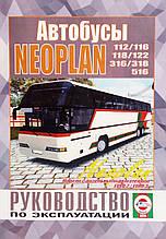 Автобуси NEOPLAN EURO 2 / EURO 3 Керівництво по експлуатації та технічному обслуговуванню