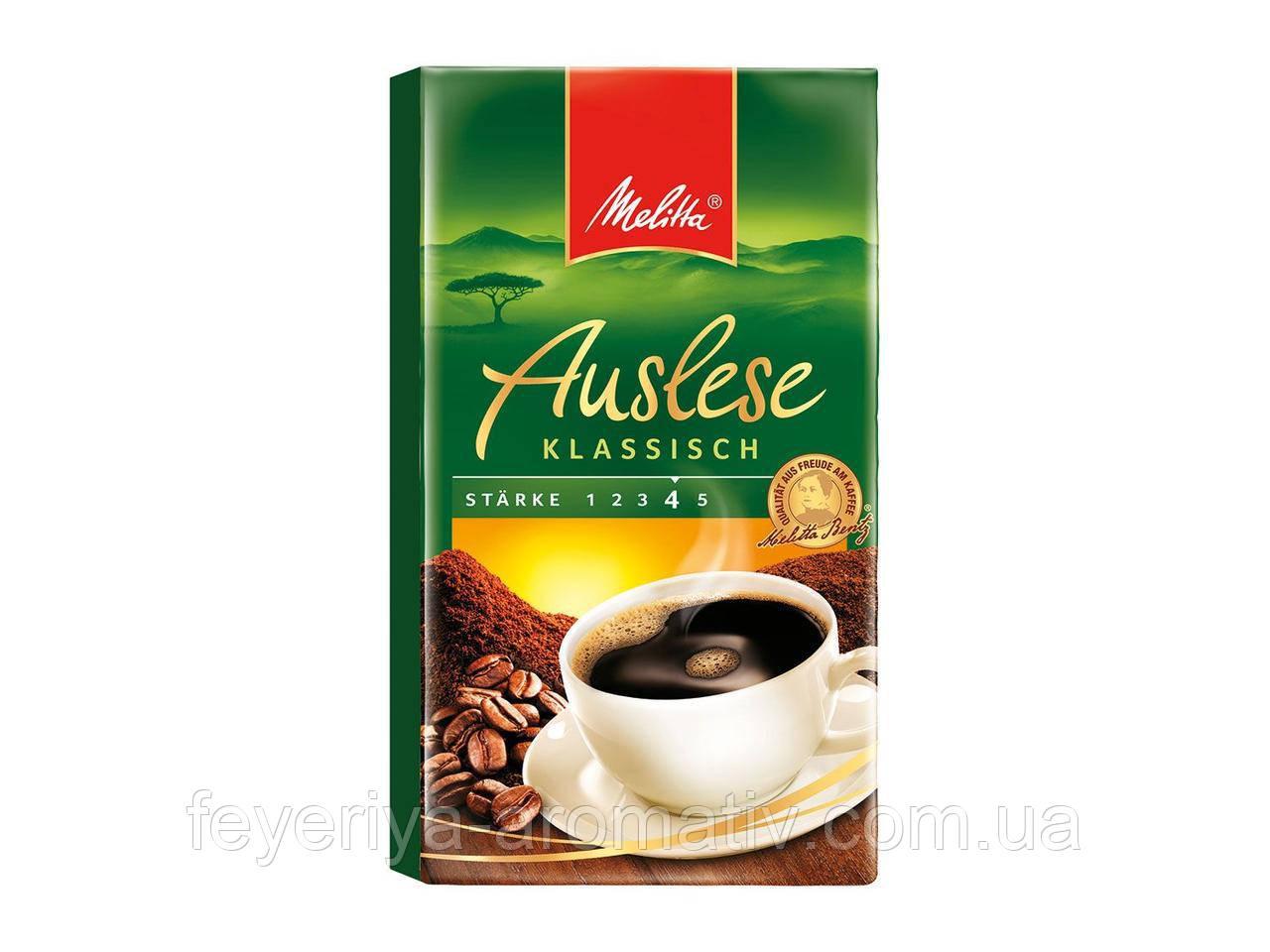 Кофе молотый Melitta Auslese Klassisch, 500гр (Германия)
