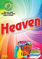 Стиральный порошок Heaven автомат 400 грамм