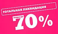 ЛИКВИДАЦИЯ ОСТАТКОВ!!!! КРЕМ ДЛЯ ЛИЦА