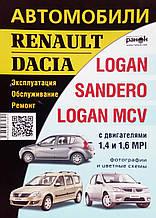 DACIA LOGAN / SANDERO / LOGAN MCV Експлуатація • Обслуговування • Ремонт