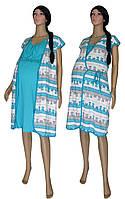 Комплект хлопковый в роддом 03230 Blue Cat, ночная рубашка и халат, р.р.42-52