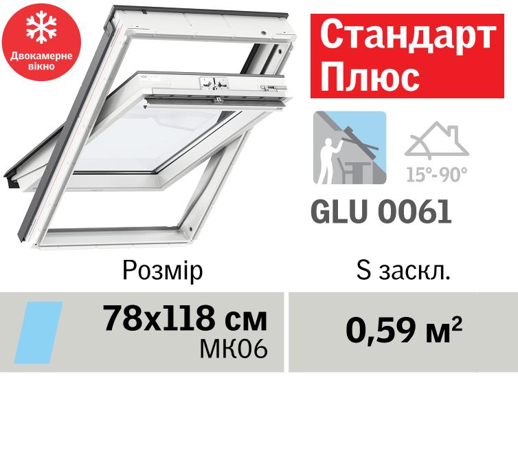 Мансардне вікно VELUX Стандарт Плюс (Вологостійке)(двокамерне, верхня ручка, 78*118 см)
