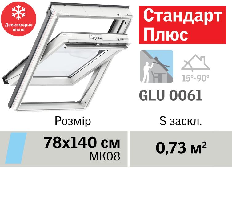 Мансардне вікно VELUX Стандарт Плюс (Вологостійке)(двокамерне, верхня ручка, 78*140 см)