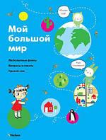Инфографика. Детские энциклопедии нового поколения Мой большой мир ,9785389060692