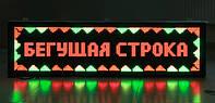 БЕГУЩАЯ СТРОКА 2х40 Разноцветная