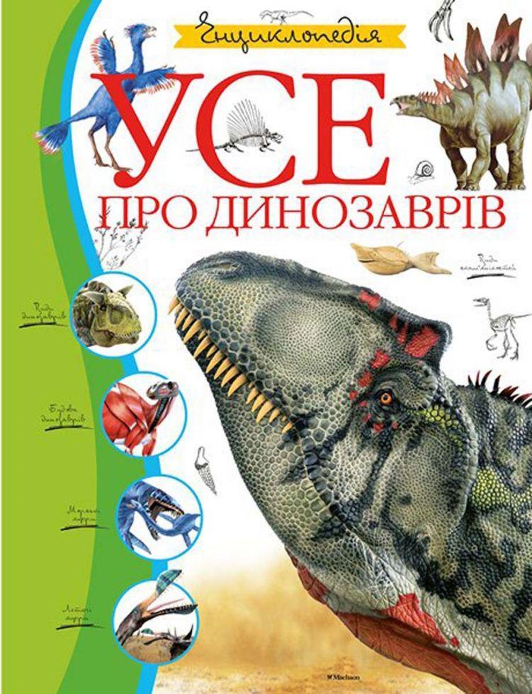 Усе про динозаврів. Енциклопедія ,9786175267592