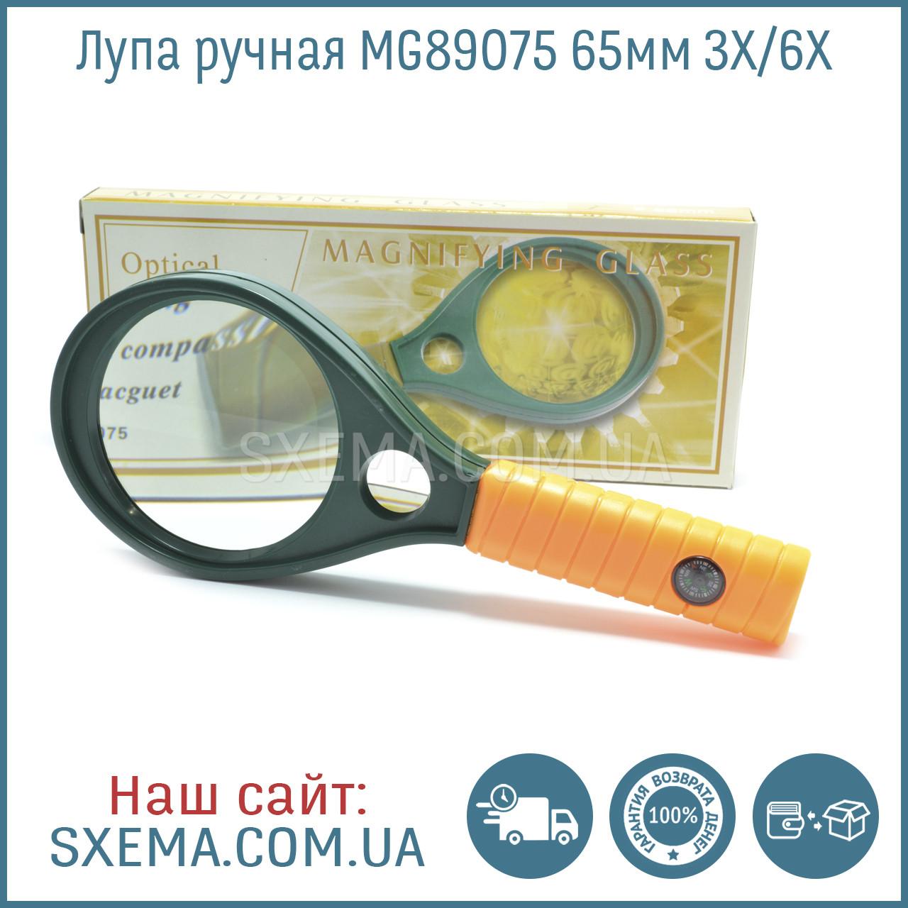 Лупа ручная MG89075 65мм 3X/6X