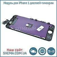 Дисплей для APPLE iPhone 5 с чёрным тачскрином, Высокое Качество Н/С