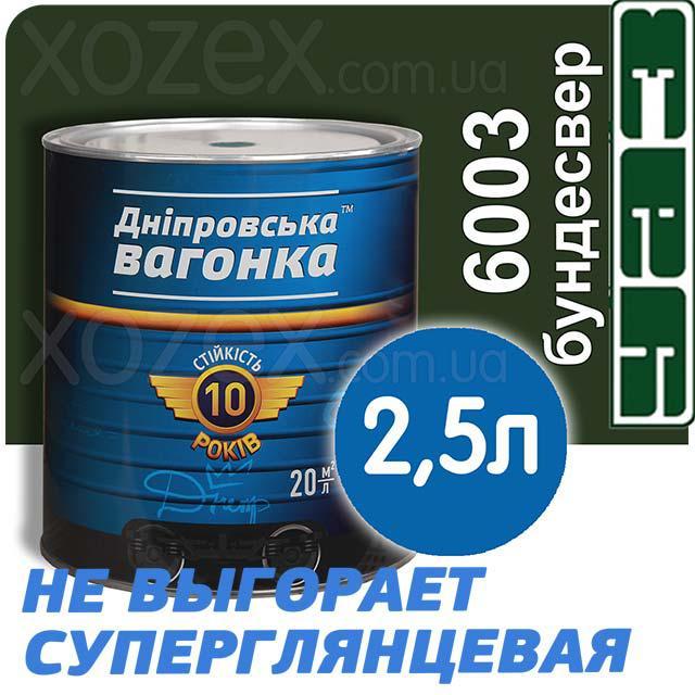 Дніпровська Вагонка ПФ-133 № 6003 Бундесвер Фарба Емаль 2,5 лт