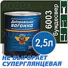 Дніпровська Вагонка ПФ-133 № 6003 Бундесвер Фарба Емаль 18лт, фото 4