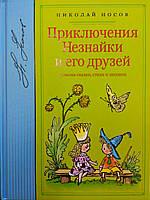 """Николай Носов """"Приключения Незнайки и его друзей. Романы-сказки, стихи и песенки"""""""