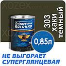 Дніпровська Вагонка ПФ-133 № 303 Хакі Темний Фарба Емаль 18лт, фото 3