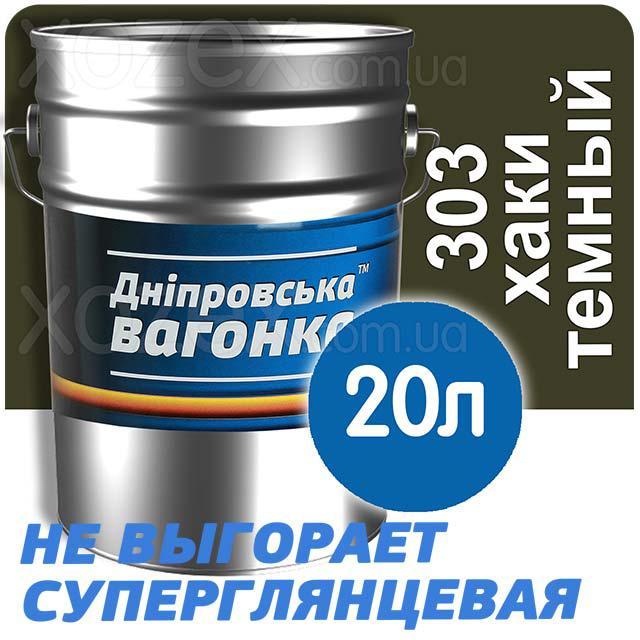 Дніпровська Вагонка ПФ-133 № 303 Хакі Темний Фарба Емаль 18лт