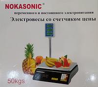 Электровесы со счетчиком цены Nokasonic NK 50 kg 4v (5gm) Со стойкой , фото 1