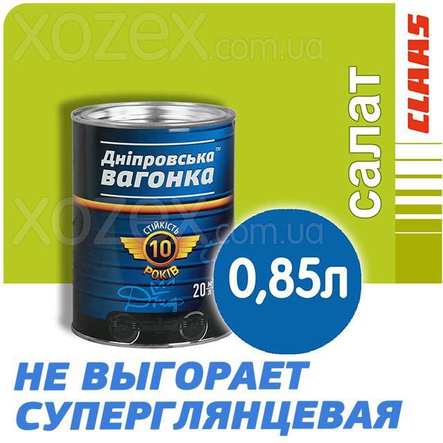 Дніпровська Вагонка ПФ-133 Салатна (claas) Фарба Емаль 0,9 лт