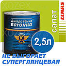 Дніпровська Вагонка ПФ-133 Салатна (claas) Фарба Емаль 0,9 лт, фото 3