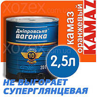 Днепровская Вагонка ПФ-133 Оранжевая (КАМАЗ) Краска-Эмаль 2,5лт