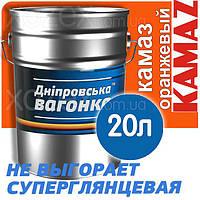 Днепровская Вагонка ПФ-133 Оранжевая (КАМАЗ) Краска-Эмаль 20лт
