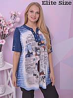 Женская туника длинная кофта Производитель ТМ Elite Size Прямой поставщик Официальный сайт 52-66