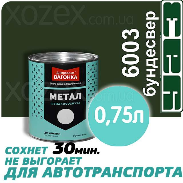 Днепровская Вагонка Быстросохнущая МЕТАЛЛ № 6003 Бундесвер 0,75лт