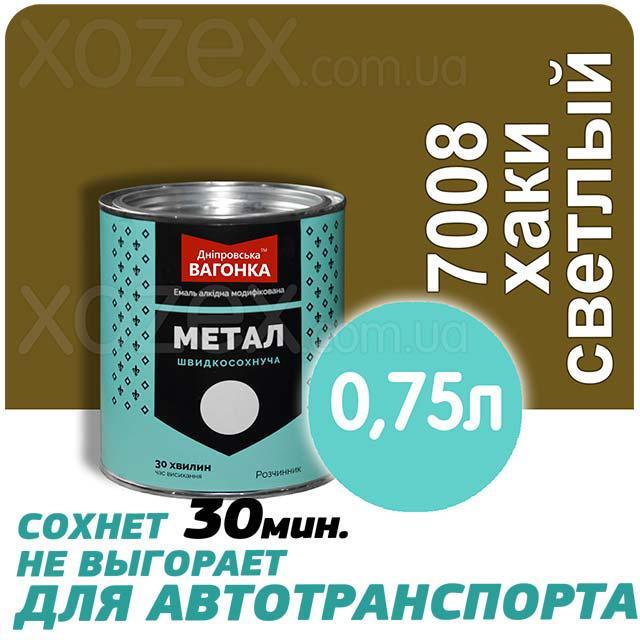 Дніпровська Вагонка Швидковисихаюча МЕТАЛ № 7008 Хакі Світлий 0,75 лт