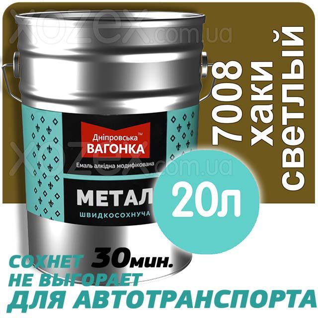 Дніпровська Вагонка Швидковисихаюча МЕТАЛ № 7008 Хакі Світлий 20лт
