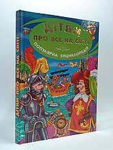 Дітям про все на світі книга 4 Пирати Популярна Енц