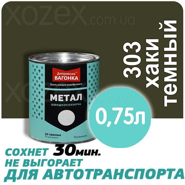 Днепровская Вагонка Быстросохнущая МЕТАЛЛ № 303 Хаки Темный 0,75лт