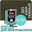 Днепровская Вагонка Быстросохнущая МЕТАЛЛ № 303 Хаки Темный 20лт, фото 3