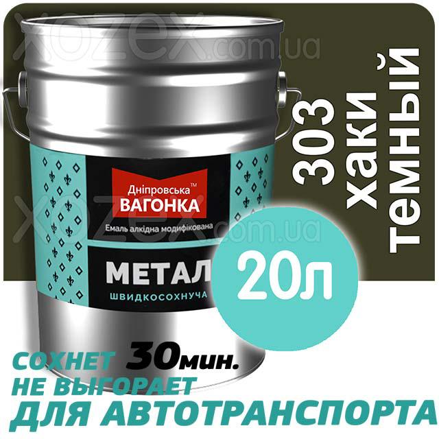 Днепровская Вагонка Быстросохнущая МЕТАЛЛ № 303 Хаки Темный 20лт