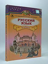 Учебник Русский язык 3 класс Самонова Генеза