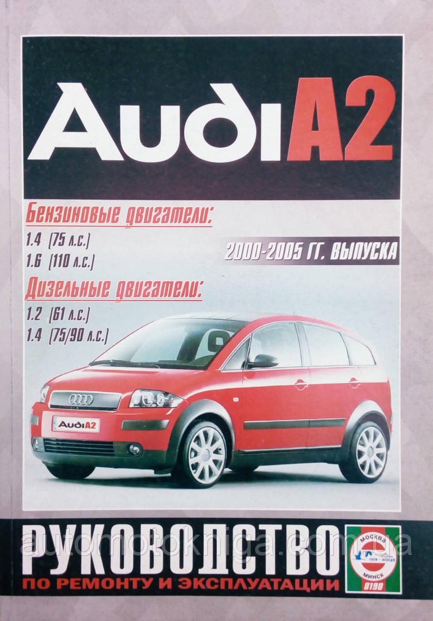 AUDI A2   Модели 2000-2005 гг. выпуска   Руководство по ремонту и эксплуатации