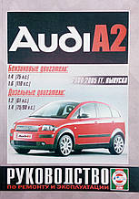 AUDI A2 Моделі 2000-2005 рр. випуску Керівництво по ремонту та експлуатації