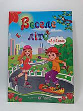 Робочий зошит Літо Веселе літо з 3 у 4 клас Вознюк